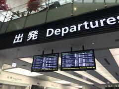 到着後、カウンターでチェックイン  羽田→シンガポール→シドニー→エアーズロックと3便分搭乗券が発券されました。