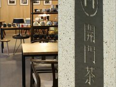 kuritchiの目指す茶芸館「開門茶堂」があります、、  とてもオシャレで居心地の良い茶芸館♪  温かいお茶は南部鉄などの鉄瓶に入れられて出てきます♪ 鉄瓶で入れられたお茶はまろやかな味になるのだとか、、 日本に居ると南部鉄瓶に全く興味のないkuritchiですが、 海外では南部鉄瓶の人気の高さに驚かされます、、