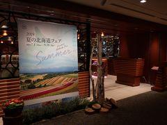 おお~、「夏の北海道フェア」!!!。  楽しみにしていたよー♪。