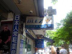 汗がひいたので、目的地までさらにてくてく。 日本人が常駐しているブレズ薬局です。