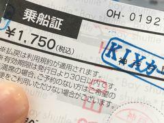 まずは神戸から関西国際空港へと向かいます。事前に電話で8時発のフェリーを予約していましたが、お支払いは現地カウンターで。いつもお世話になっているKIX-ITMカードを提示して割引を貰います!クレジットカードの利用付帯保険を検討されている方は、ここはクレジットカードでも支払い可能なのでおすすめですよ~