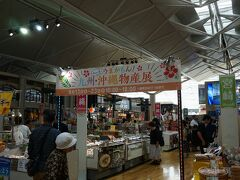 9月14日  セントレアです。 九州・沖縄の物産展やってました。  今から九州に行くというのに(笑)  前も北海道に行くときセントレアでは北海道の 物産展やってたし。  なぜ毎回行くところの物産展をセントレアでやってる??(笑)  宮崎の地鶏炭火焼きと沖縄のちんすこうと サーターアンダギーを買ってしまった。