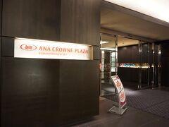 空港から車で30分ほどで ANAクラウンプラザホテル熊本ニュースカイに到着~!  こちらに2泊します! これで行ってないクラウンプラザホテルは 釧路・広島・米子・長崎の4つだぁ~!