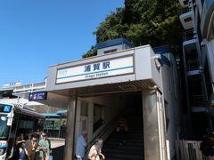 京浜急行本線 浦賀駅 (11:05)