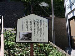 愛宕山公園の案内板 (11:54)  愛宕山公園は、明治24年(1891)に開園した市内で一番古い公園です。ペリーの浦賀来航の際に交渉に当たった浦賀奉行組与力・中島三郎助の招魂碑を建立した時に、公園として整備されました。