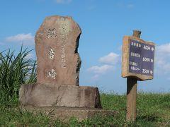観音崎  三浦半島東端に位置し、東京湾(浦賀水道)に面する。対岸の房総半島富津岬までは約7kmである。付近は「県立観音崎公園」として整備されている。