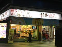 その後は友人のご所望でパイナップルケーキを買いに行きました。冬瓜入りが苦手らしいのですが、無老鍋の近くにあった維格餅家は気に入ったみたいでした。こちらは台北駅にも売店がありました。
