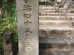 金ヶ崎へ 石碑には明治45年5月と書いてあります。 明治時代が終わる2ヶ月前なので明治最末期ですね~