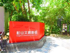 """「松山文創園区」に到着です。  「松山文創園区」は、日本統治時代の1937年に創設された台湾総督府の「煙草工場」の跡地。1998年に操業を停止し、2012年に展示会や芸術イベントを開く""""文化施設""""として蘇ったそうです。"""