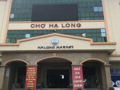 近くのハロン市場も一緒に回った。