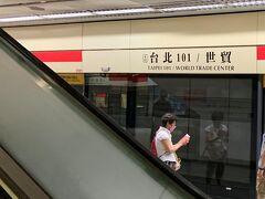少し休憩したのち再びお出かけする事にw 台北101へ向う事にしました 善導寺駅から1回の乗り換えで行くために 一旦「台北駅」にひと駅戻り、レッドライン に乗り換えて15分程で「台北101/世貿駅」 に到着!善導寺駅から戻らなければ2回の 乗り換えが必要です