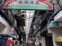 目的地は松山駅から徒歩すぐのこちら 服飾等の問屋街「五分埔」です 見渡す限り「服屋さん」w 若者向けのお店、赤ちゃん用のお店等 色々あります  小生はあまりよくわかりませんが 安いみたいですw 雨でも安心のアーケードがある道や
