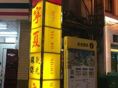 台北旅行 最後の夜です 夜はやっぱり夜市でしょ! ということで ホテルからタクシー(120元)に乗り込み やってきたのは「寧夏路夜市」w