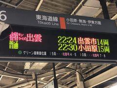 横浜駅から乗車。 シャワーカードは東京乗車すぐに売切れになるとの情報があったので、自宅でお風呂に入って相鉄で横浜駅へ。