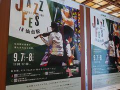 この日は仙台駅周辺でJAZZ FESが行われていました。