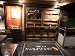 花畑町で降りて徒歩数分の 「ジャンジャンゴー」さん! 中華のお店です。