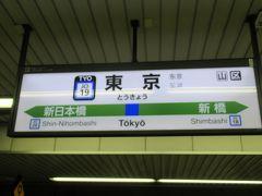 出発は東京駅から。JR地下ホームから成田に向かいます。