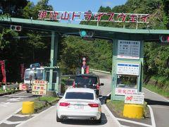 伊吹山ドライブウェイの入口  1965年(昭和40年)に全線開業した有料道路で、簡単に伊吹山へ行けるようになりました。