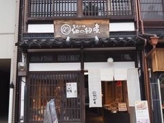 佃の佃煮 http://www.tukudani.co.jp/  お土産に器茶漬けを購入。