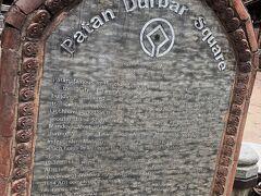 パタンダルバール広場の案内