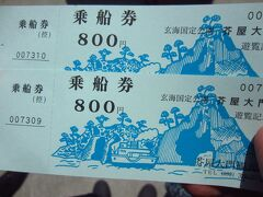 1人800円です。