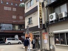 お昼ご飯はカレーの市民 アルバ 小松本店。  うちの男性陣、全員カレー星人なので金沢カレーを食べに来ました。