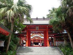 11:00 前回行きそびれた「青島神社」の