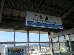 新山口駅16時2分着。博多駅からちょうど1時間の列車旅でした。のぞみ号だと35分くらいで着いてしまうのですが。  新山口駅は、以前は小郡駅という名前でしたが、ここ小郡町が山口市に合併されたのに伴い2003年に新山口駅に改称されました。 味気のない新山口駅よりも小郡駅の方が歴史と風情を感じられて好きだったのになぁ。何よりも小郡と言えば鉄道の町でしたから。 (個人の感想です)