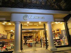 やって来たのは「エルアテネオ書店」