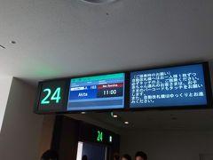 約1間半のトランジットタイムを羽田で過ごして、そのまま秋田へゴ―。 旅費はかかるけど、新幹線より便利。
