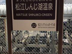 松江へ来たみました。