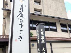 松江城から松江しんじ湖温泉駅に戻るも45分待ち・・・ コンビニを探しても駅前はなにも無く、断念。  そして一時間かけ出雲大社前駅到着し、お宿へ。 ~月夜のうさぎ~
