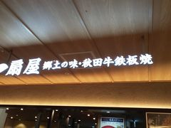 秋田駅ビルの「扇屋」に。