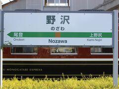 16時半ごろ野沢駅で10分の休憩。 1日の利用者は150人ほどの小さな駅ですが、西会津町の玄関となる駅です。