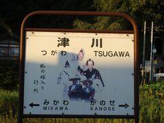 17時20分、津川駅に到着。 この津川町は、「きつねの嫁入り」という行事が昔からあります。
