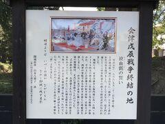 鶴ヶ城へ向かって歩いているときに見つけました。
