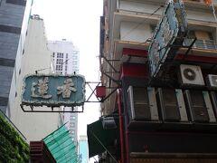 少し早めのランチは「沾仔記」、ミシュランガイド香港のビブグルマン常連店です。