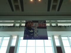 翌日は実家に帰るので那覇空港に移動。 那覇空港に同志社大学のポスターが。我らが読売ジャイアンツの正捕手、小林誠司選手がポスターに起用されてます。 イケメンだ惚