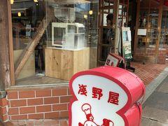 とりあえず歩いて旧軽井沢銀座へ。 連休明けの平日なので、閉まっているお店も多い中、 軽井沢銀座といえば…そう「ブランジェ浅野屋 軽井沢旧道本店」です!