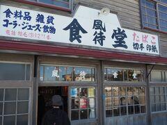 隣にも昭和8年に建てられた「多田商店」があります。 こちらは現在、観光案内所になっています。