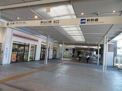 午前8時半、ホテルを出て新山口駅へ。