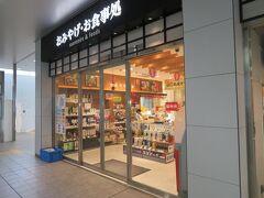 在来線側には駅弁は売っていなかったので新幹線改札口前のお店へ。