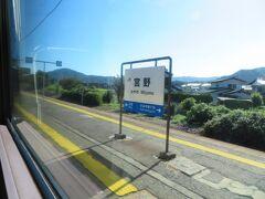 宮野駅。通過。