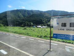 篠目駅。通過。