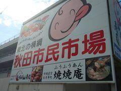 朝ご飯食べに、秋田市民市場へ。 まだ前日のお酒とお腹いっぱい感が若干残りつつ。。。  ちょっと、朝ご飯を食べる場所ではなかったかな。 朝早くから開いてる、なんでも屋さんみたいなとこで、おうどんをいただきました。 がっこやさんとか興味惹かれるお店はいくつかありました。
