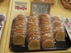 道の駅っていろんなご当地物があって面白い。  「もちもちロール」気になったので、買ってみました。 とっても優しいお味でした。 秋田のおばあちゃんの味的なおやつなのかな~。