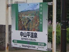 ほろ酔い気分で列車はいつしか宮城県へ入り、15時52分、中山平温泉。 ここからは鳴子温泉郷。駅名にも温泉が付く駅が続きます。  ああ、でも宮城県に入ると旅の終焉が近くなって来るから嫌だなあ。