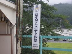 次の駅は鳴子御殿湯。  東鳴子温泉の最寄り駅。