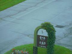 3日目の宿は十勝川温泉第一ホテル。