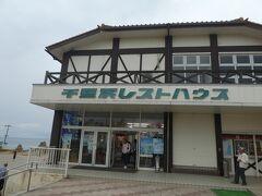 着いたのは千里浜レストハウス ここが六番目